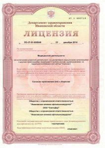 Лицензия 940-14_Page_1