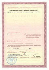 Лицензия 940-14_Page_2