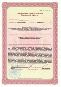 Лицензия 940-14_Page_3