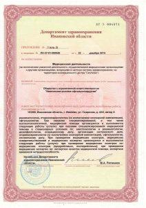 Лицензия 940-14_Page_4