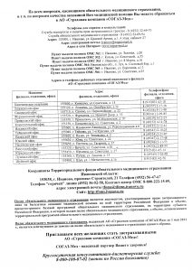 Adresa i ofisy Sogaz-Med v g. Ivanovo i Ivanovskoj oblasti