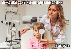 пройти обследование у окулиста в Иванове